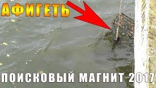 ПОИСКОВЫЙ МАГНИТ 2017.АФИГЕТЬ !