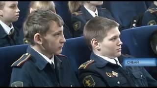 Урок мужества для юных кадетов