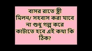 Bashor Rate Stri Milon/ Sohobas Kora Jabe na Ki ! Health Bangla tips30