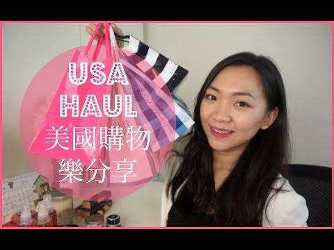 eli-|-usa-haul-美國購物樂分享-|-candles/beauty/fashion-|