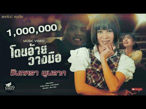 โดนอ้ายวางมือ - จินตหรา พูนลาภ Jintara Poonlarp 「Official MV」