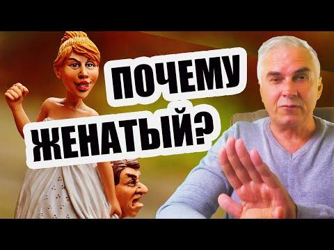 Почему попадаются женатые? Александр Ковальчук