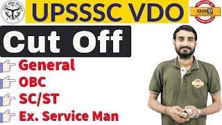 Cut Off ||#UPSSSC VDO || By Vivek Sir