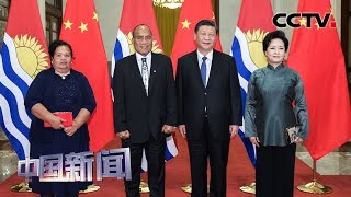 [中国新闻] 习近平同基里巴斯总统塔内希·马茂会谈 | CCTV中文国际