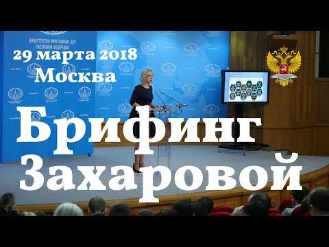 Брифинг Марии Захаровой. 29 марта 2018