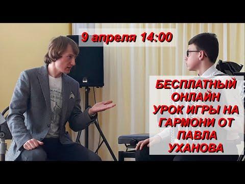 Бесплатный онлайн урок игры на гармони от Павла Уханова