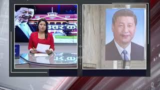 सी जिन पिङको काठमाडौंमा दोश्रो दिन आज बिहानैदेखि महत्वपूर्ण भेटघाटमा- NEWS24 TV