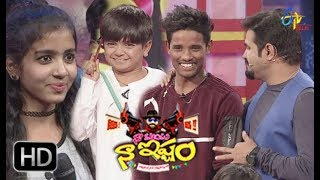Naa Show Naa Ishtam | 3rd February 2018| Full Episode 117 | Dhee 10 pandu&Raju | ETV Plus