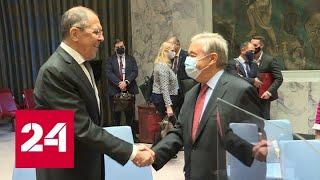 На Генасамблее ООН у Сергея Лаврова намечена насыщенная программа - Россия 24 