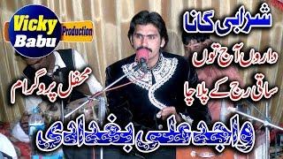 Daru Aj Tu Saqi Rujh K Piwa Cha | Wajid Ali Baghdadi | Sharabi Song