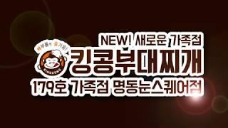"""[킹콩부대찌개NEW] 179호 """"명동눈스퀘어점…"""