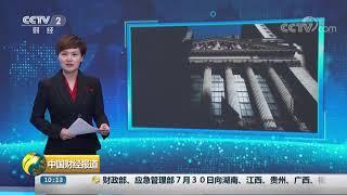 [中国财经报道]美联储召开议息会议 时隔10年或重启降息  CCTV财经
