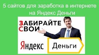 🔴Заработок в интернете с выводом на Яндекс Деньги🕶 (Лучшие сайты для заработка)