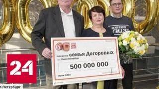 Чета пенсионеров из Петербурга выиграла в лотерею полмиллиарда рублей - Россия 24