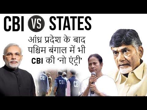 CBI VS States आंध्र प्रदेश के बाद पश्चिम बंगाल में भी CBI की 'नो एंट्री' Current Affairs 2018