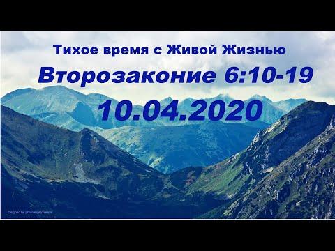 10.04.2020 Помнить Господа (Второзаконие 6:10-19)