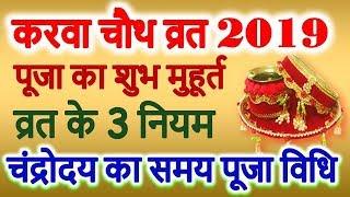 Karva Chauth Vrat 2019 | Karwa Chauth 2019 Date Timing | Karwa Chauth 2019 Muhurt करवाचौथ पूजा विधि