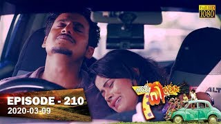Hathe Kalliya | Episode 210 | 2020- 03- 09 Thumbnail