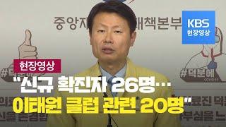 [중앙재난안전대책본부] 13일 0시 기준 '이태원 클럽…