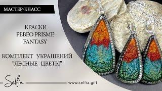 Часть 1. Видео урок: Полимерная глина и краски Pebeo Prisme Fantasy. Комплект