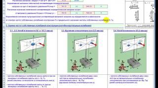 7. Расчет конструкций с учетом пульсации ветра. Рекламный щит 1 (Часть 1).(Где взять Excel-файлы этого видео: http://shop.sopromex.ru/school Все мои продукты на странице http://shop.sopromex.ru/ Подписка на..., 2016-06-20T16:38:05.000Z)