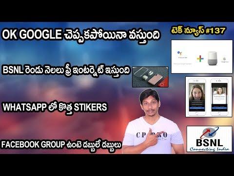 Tech News in Telugu 137 : Redmi 6pro, Nokia 6x launch, Facebook Money, Whatsapp