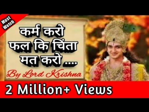 karma yoga | bhagwat geeta in hindi | Karma yoga By Lord Krishna | karma quotes in hindi