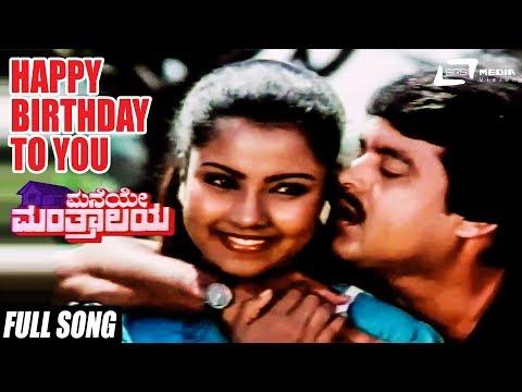 Happy Birthday To You | Maneye Manthralaya–ಮನೆಯೇ ಮಂತ್ರಾಲಯ | Ananthnag, Bharathi