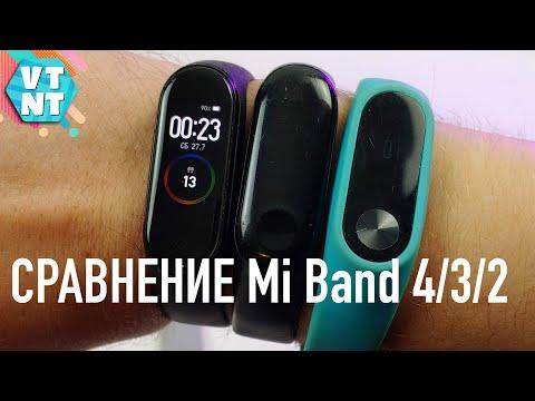 Xiaomi Mi Band 4 vs 3 vs 2  Какой купить? Сравнение