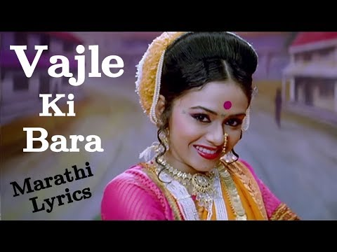 Vajle Ki Bara - वाजले कि बारा - मराठी Lyrics   Ajay Atul   Natrang