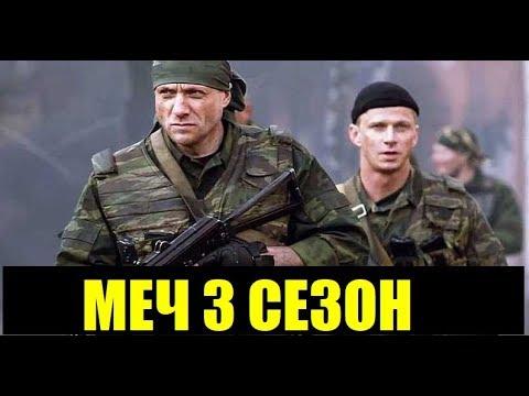 МЕЧ 3. 1-20СЕРИЯ (Сериал, 2020) на НТВ. АНОНС, дата выхода