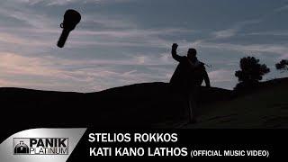 Shy       Stelios Rokkos  Kati Kano... @ www.OfficialVideos.Net