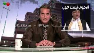 برنامج البرنامج نسخه ليبيه مع باسم يوسف (اضحك من قلبك)