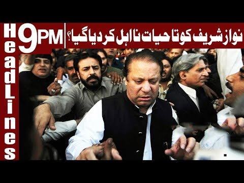 SC to decide on Nawaz Sharif's disqualification tomorrow - Headlines & Bulletin 9 PM - 12 April 2018