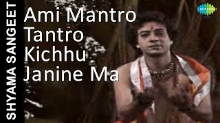Ami Mantro Tantro Kichhu Janine Ma | Shyama Sangeet | Pannalal Bhattacharya