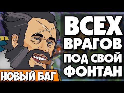 видео: СТЯЖКА ВСЕЙ КАРТЫ ПОД СВОЙ ФОНТАН [БАГ В dota 2]