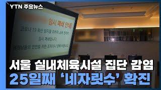 서울 실내체육시설 집단 감염...신규 확진자 25일째 …