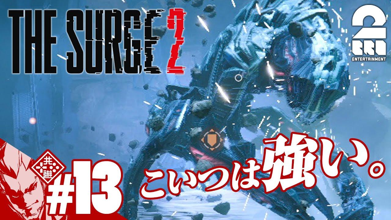#13【アクションRPG】弟者の「The Surge2」【2BRO.】