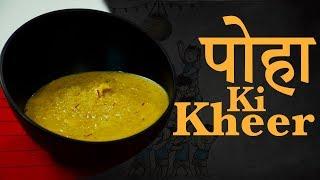 Poha Ki kheer | Kheer Made with Poha | Chef Harpal Singh Sokhi