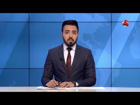 اخر الاخبار | 06 - 04 - 2020 | تقديم هشام الزيادي | يمن شباب