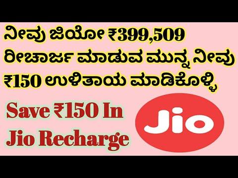 ನೀವು ಜಿಯೋ ₹399,509 ರೀಚಾರ್ಜ ಮಾಡುವ ಮುನ್ನ ನೀವು ₹150 ಉಳಿತಾಯ ಮಾಡಿಕೊಳ್ಳಿರಿ recharge Jio 399,509 save ₹150