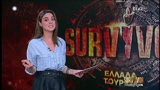 Survivor Πανόραμα   21/02/2019