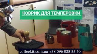 Аксессуары бариста(, 2018-05-10T10:02:06.000Z)