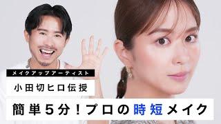 【5分メイク】小田切ヒロが教える!簡単なのに小顔に見えるプロの時短メイク紹介しちゃいます❤️