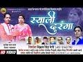 Latest Garhwali New Dj Song 2019 | Syali Duranga ! Sunil Raj Shah, Asha Agrwal