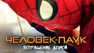Человек паук: Возвращение домой 2017 [Обзор] / [Трейлер 4 на русском]