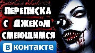 СТРАШИЛКИ НА НОЧЬ - Переписка с Смеющимся Джеком Вконтакте