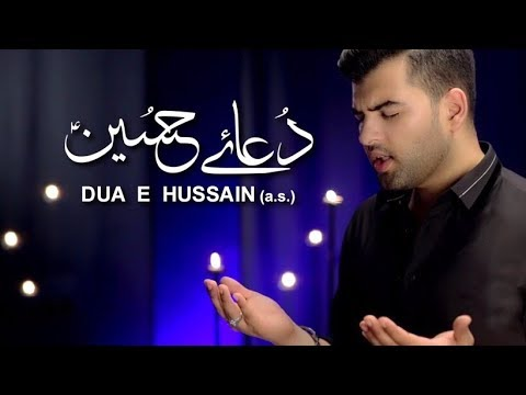 DUA E HUSSAIN | MESUM ABBAS 2017 | Nohay 2017