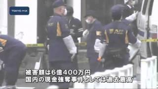 栃木5億円強奪事件