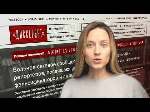 Диссертация Мединского Теории заговора вокруг меня Видео Ссылки на источники